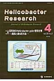 Helicobacter Research 20-2 Journal of Helicobacter R