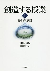 TSUTAYA オンラインショッピングで買える「創造する授業 島小での実践 (1」の画像です。価格は2,700円になります。