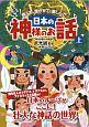 日本の神様のお話(上) 大人も子どもも読んで、聞かせて、楽しんで