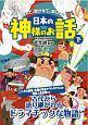 日本の神様のお話(下) 大人も子どもも読んで、聞かせて、楽しんで