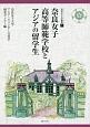 奈良女子高等師範学校とアジアの留学生