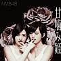 甘噛み姫(A)(DVD付)