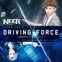 Driving Force ~真夜中のスプートニク~(DVD付)