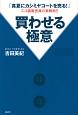 買わせる極意 「真夏にカシミヤコートを売る!」スゴ腕販売員の実戦術!!