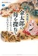 金太郎の母を探-たず-ねて 母子をめぐる日本のカタリ