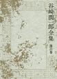 谷崎潤一郎全集 少将滋幹の母 (21)