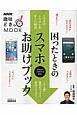 NHK趣味どきっ!MOOK 困ったときのスマホお助けブック iPhone、Android対応!