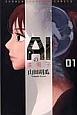 AIの遺電子 (1)