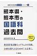熊本県・熊本市の国語科過去問 2017