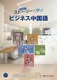ストーリーで学ぶビジネス中国語 CD付