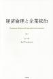 経済倫理と企業統治