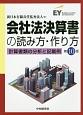 会社法決算書の読み方・作り方<第10版> 計算書類の分析と記載例