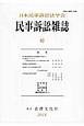 民事訴訟雑誌 2016 (62)