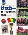 サッカーパーフェクト図鑑