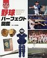 野球パーフェクト図鑑