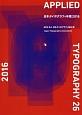 日本タイポグラフィ年鑑 2016