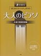 すぐ弾ける はじめてのひさしぶりの 大人のピアノ 永遠の映画音楽編 大きな譜面に音名ふりがな付き