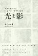 S・スピルバーグ、『シンドラーのリスト』の光と影