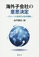 海外子会社の意思決定 グローバル化時代の海外戦略
