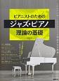 ピアニストのための ジャズ・ピアノ理論の基礎 これだけは知っておきたいジャズ理論を完全網羅!