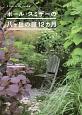 ポール・スミザーの八ヶ岳の庭12カ月