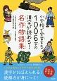 小学校で学習する1006字の漢字が読める!名作物語集
