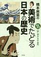 橋本麻里の美術でたどる日本の歴史 近世・近代 江戸・明治・大正・昭和