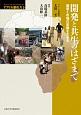アフリカ潜在力 開発と共生のはざまで 国家と市場の変動を生きる (3)
