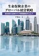 生命保険企業のグローバル経営戦略 欧米系有力企業のアジア事業展開を中心として