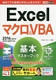 Excel マクロ&VBA 基本マスターブック 2016/2013/2010/2007対応