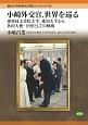 小崎外交官、世界を巡る 東亜同文書院大学、愛知大学から各国大使・公使として
