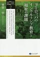 ヨーロッパのインクルーシブ教育と福祉の課題 「世界の特別ニーズ教育と社会開発」シリーズ2