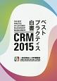 CRM 2015 ベストプラクティス白書