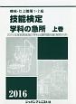 機械・仕上職種 1・2級 技能検定 学科の急所(上) 2016