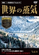 世界の蒸気 vol.4 ゼメリング鉄道(世界遺産/オーストリア)・アッヘンゼー鉄道・シャーフベルク鉄道・ツィラータール鉄道