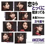 次々続々/糸島Distance/恋ならとっくに始まってる(C)(DVD付)