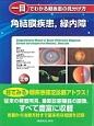 一目でわかる眼疾患の見分け方(上) 角結膜疾患,緑内障