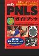 PNLSガイドブック<改訂2版> 20シナリオでマスター!脳神経外科救急初期対応