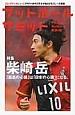 フットボールサミット 特集:柴崎岳 (34)