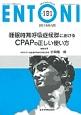 ENTONI 2016.4 睡眠時無呼吸症候群におけるCPAPの正しい使い方 Monthly Book(191)