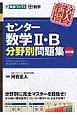 センター数学2・B 分野別問題集<改訂版> 名人の演習