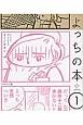 よっちの本 (1)
