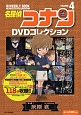 名探偵コナン DVDコレクション バイウイークリーブック (4)