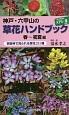 神戸・六甲山の草花ハンドブック 春~初夏編 京阪神で見られる草花331種
