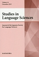 Studies in Language Sciences Journal of the Japanese S(14)