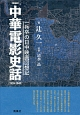 中華電影史話<愛蔵版> 1939-1945 一兵卒の日中映画回想記