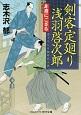 剣客定廻り浅羽啓次郎 非番にござる 書下ろし長編時代小説