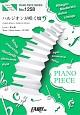 ハルジオンが咲く頃 by 乃木坂46 ピアノソロ・ピアノ&ヴォーカル