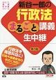 新谷一郎の行政法 まるごと講義生中継<第3版> まるごと講義生中継シリーズ
