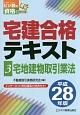 宅建合格テキスト 宅地建物取引業法 平成28年 (3)